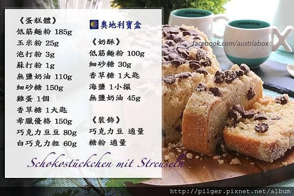 IMG_2227巧克力奶酥蛋糕 手札.jpg