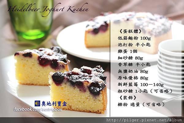 IMG_3325藍莓優格蛋糕 手札.jpg