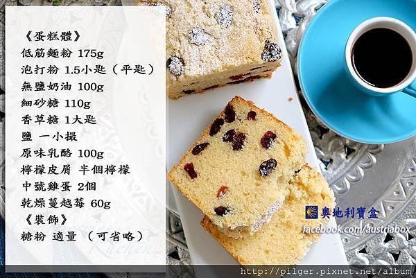 IMG_3906蔓越莓乳酪磅蛋糕 手札.jpg