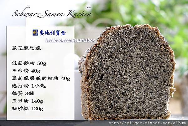 IMG_4042黑芝麻蛋糕 手札.jpg