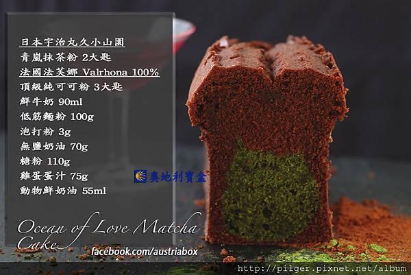 IMG_5455深情海 抹茶巧克力蛋糕 手札.jpg