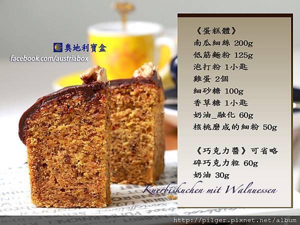 IMG_1536南瓜核桃蛋糕 手札.jpg