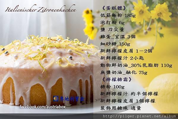 IMG2-1693 義大利檸檬蛋糕 手札.jpg