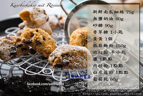IMG2-2401南瓜葡萄乾餅乾 手札.jpg
