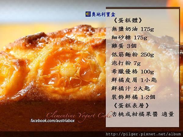 IMG_2753克里曼丁紅橘優格蛋糕 手札.jpg