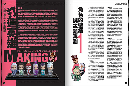 book_qfigure2page05.jpg