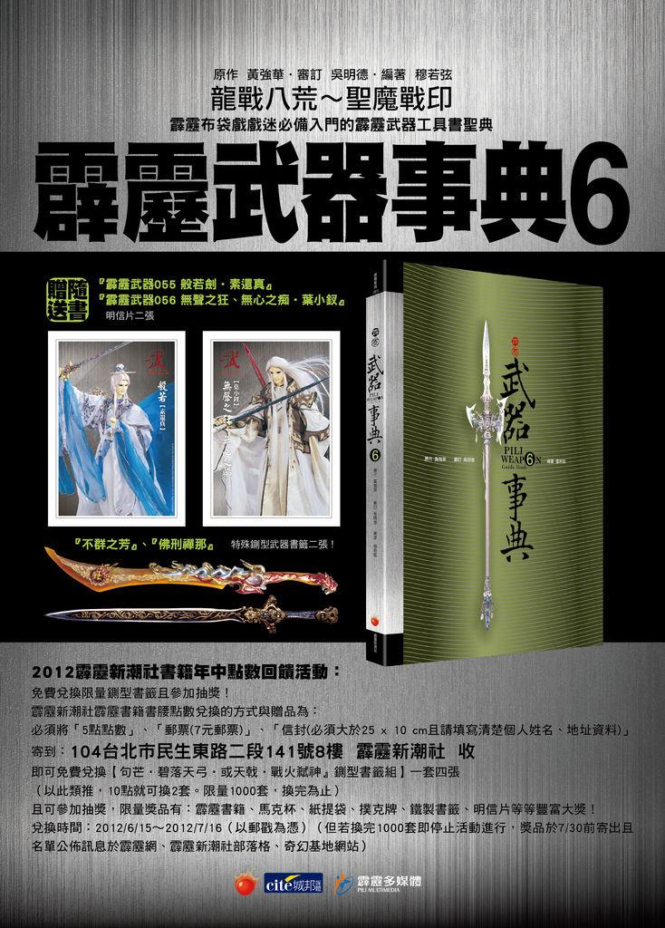 武器六43X60cm店頭海報