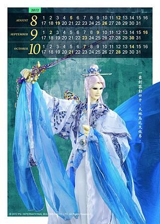 蓮葉傳奇桌曆1s