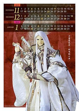 蓮葉傳奇桌曆2s