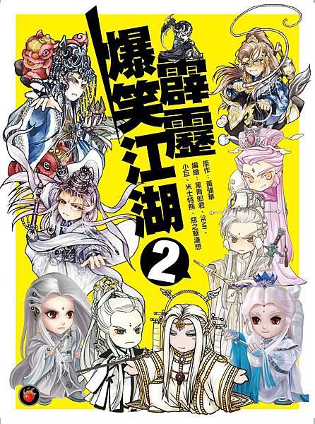 霹靂爆笑漫畫2cover(正封面).jpg
