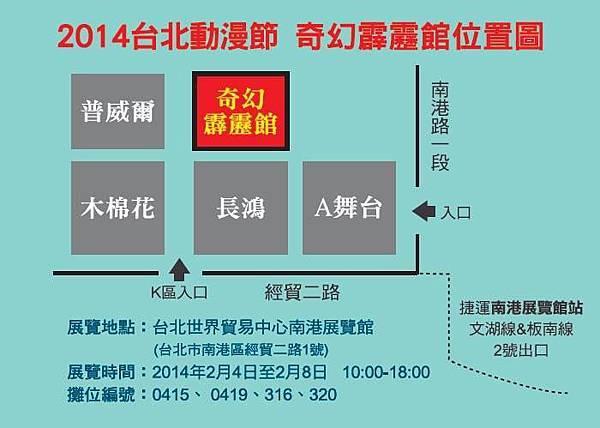 2014動漫節地圖.jpg