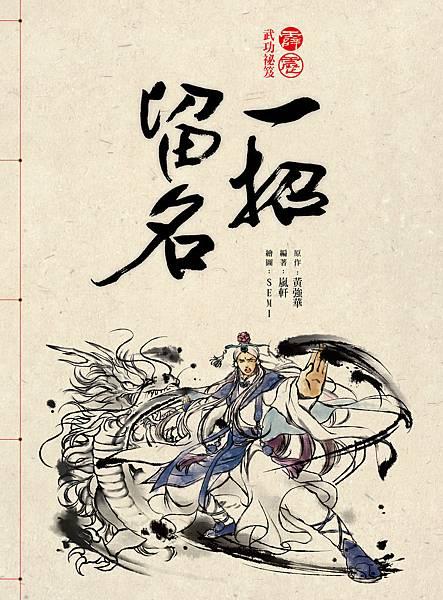 霹靂武功祕笈封面(正).jpg