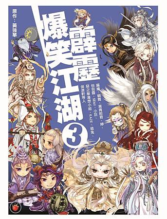 霹靂爆笑漫畫3cover(正).jpg
