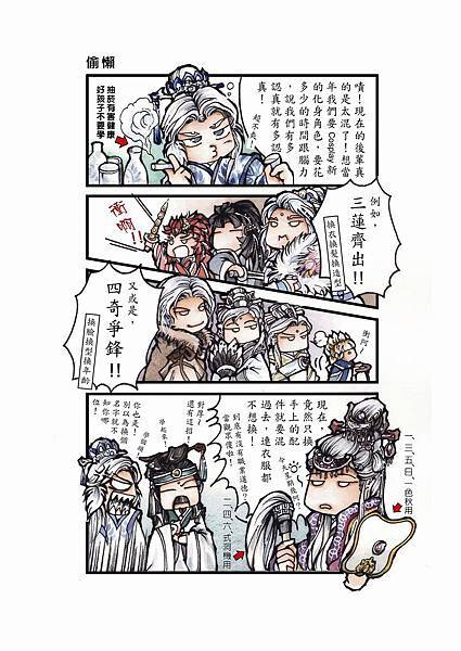 069(惡之華漫想小組)偷懶.jpg
