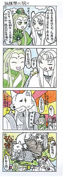 追兔(廖逸方)狐狸與北狗?.jpg
