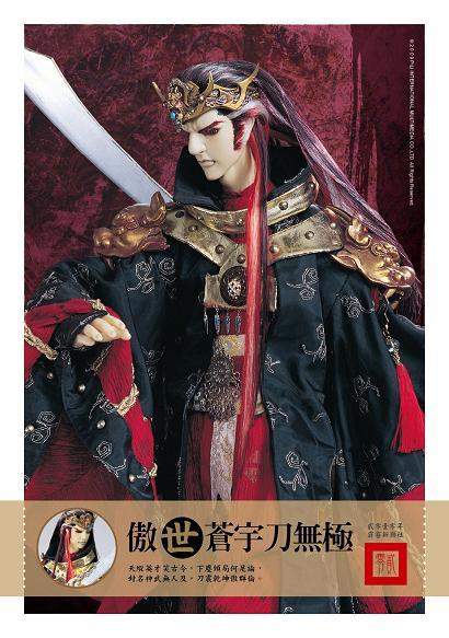 book_tienqi132刀無極單月曆-2010年2月.jpg