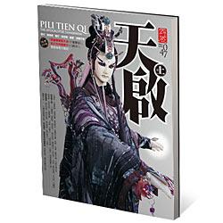 book_tienqi1【霹靂天啟劇集攻略本﹝上卷﹞】.jpg