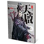 book_tienqi1霹靂天啟劇集攻略本預購.jpg