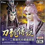dvd_dragonblades101刀龍傳說典藏版1-2集.jpg
