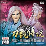 dvd_dragonblades201刀龍傳說典藏版3-4集.jpg