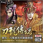 dvd_dragonblades301刀龍傳說典藏版5-6集.jpg