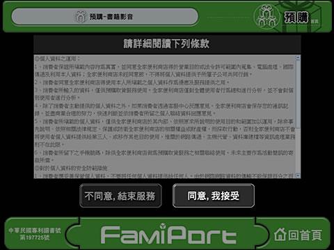 famiport_step02二、按下服務條款同意按鈕之後即可進入「霹靂週邊」區。.jpg
