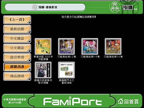famiport_step03三、點選您所需要購買的商品。.jpg