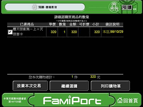 famiport_step05五、確認訂購品項明細之後送出訂單。.jpg