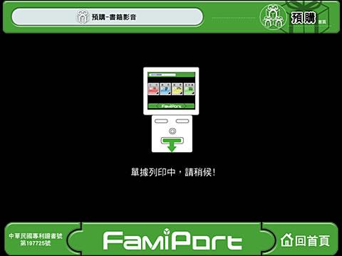 famiport_step06六、列印單據並憑據至櫃台完成付款。.jpg