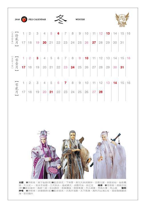 01三鋒齊會-冬12-2月(背面)s.JPG
