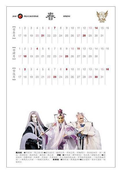 02魔流無華-春3-5月(背面)s.JPG