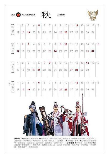 04玄宗劍濤-秋9-12月(背面)s.JPG