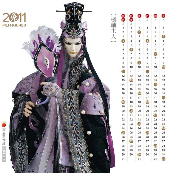 2011-2楓岫主人桌曆.jpg