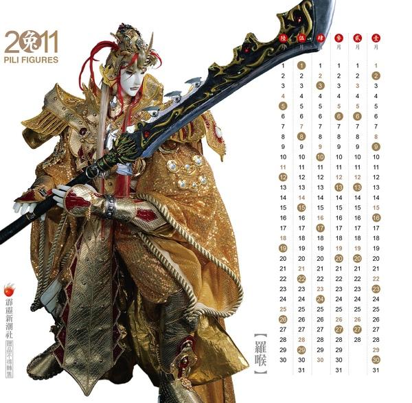 2011-1羅喉桌曆.jpg