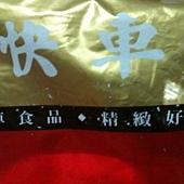肉乾 (3).jpg