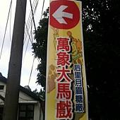 糖廠 (5).jpg