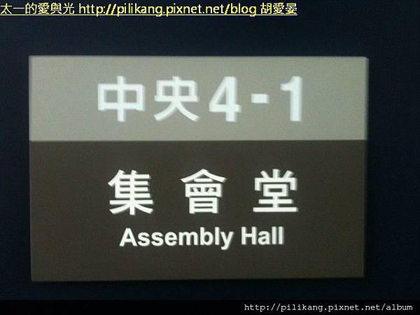集會堂 (15).jpg