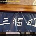 三福町 003.jpg