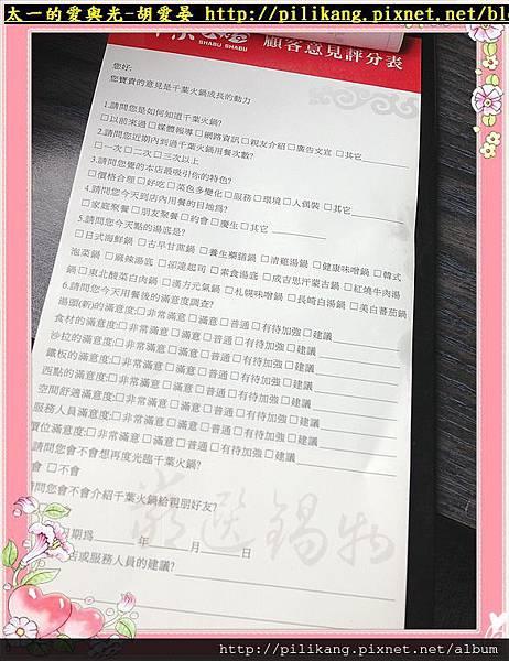 千葉火鍋 (8).jpg