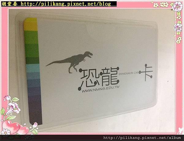 恐龍卡.jpg