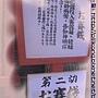 時代村 (109).jpg