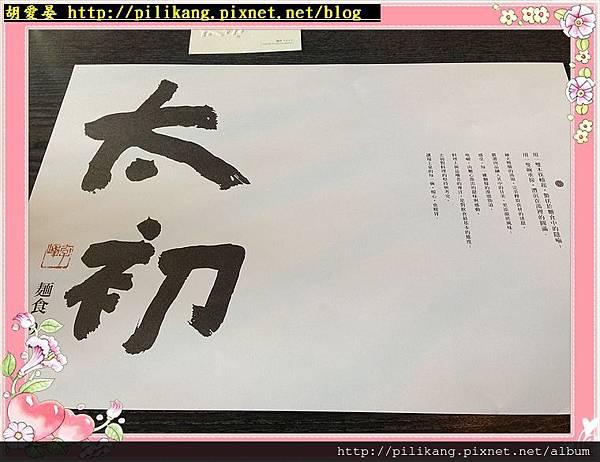 太初 (2).jpg