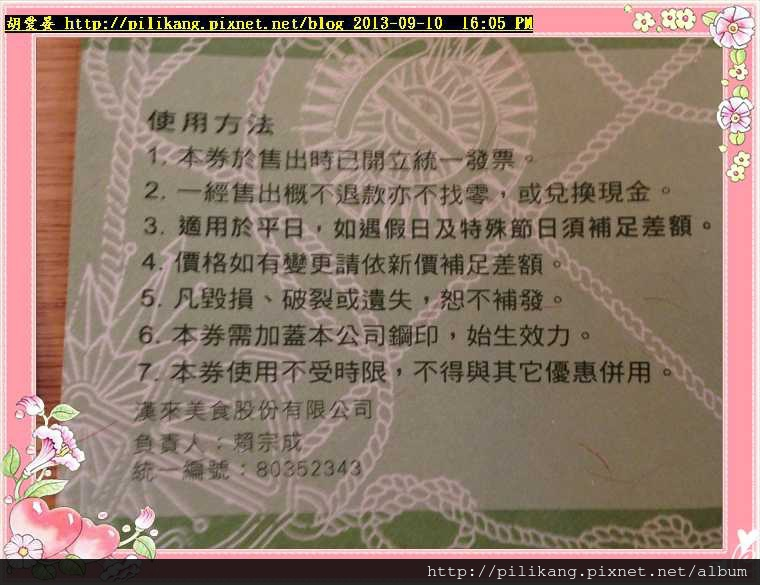 漢來 (159).jpg