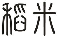 稻米 (7).png