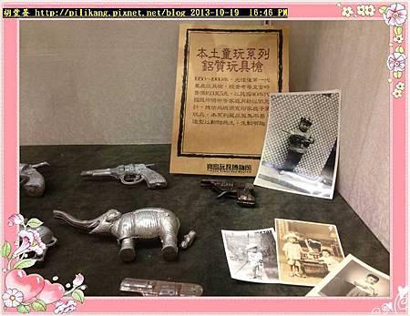 玩具博物 (191).jpg