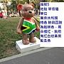 泰迪5 (南非熊).JPG