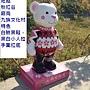 泰迪37(九族熊).JPG