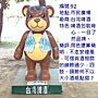 泰迪92(台啤熊).JPG