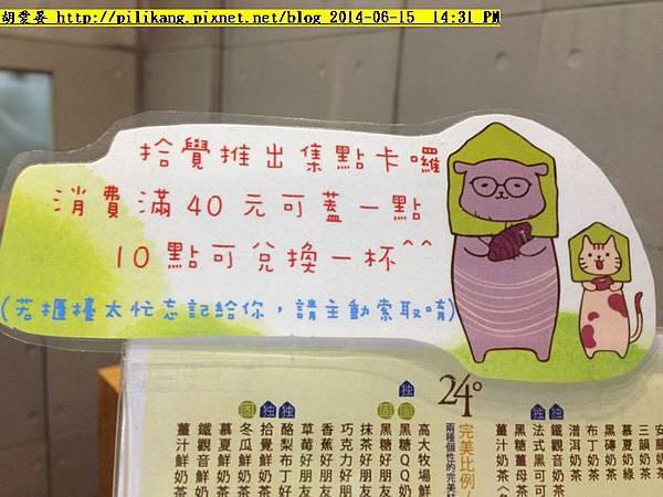 拾覺 (19).jpg