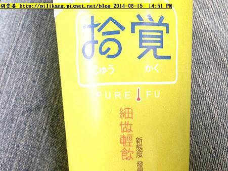 拾覺 (46).jpg